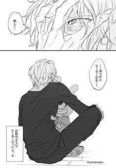 ひじき【原稿中】 (@saitokinako) さんの漫画   5作目   ツイコミ(仮)