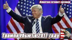 Моя политика: ЖЕСТЬ. ИноСМИ: Трампу снова грозят УБИЙСТВОМ
