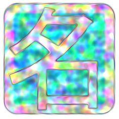 名 - Chinese word sign for Fame Famous version1 by M-Lorentsson