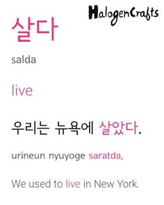 Korean Slang, Korean Phrases, Korean Words Learning, Korean Language Learning, How To Speak Korean, Learn Korean, Korean Alphabet, Korean Lessons, Writing Prompts