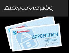 Σούπερ Διαγωνισμός: 3 υπερτυχεροί αναγνώστες θα κερδίσουν από 1 δωροεπιταγή 500€ για τον «ΑΒ Βασιλόπουλο»!
