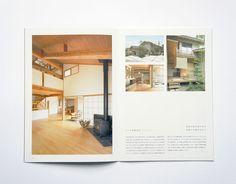 DESIGN DESIGN デザインデザイン/白井剛暁 » WORKS » 自然素材のやさしい家づくり | パンフレット | CD&AD,D | Graphic Design in Japan 2012 入選作品