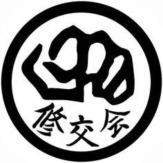 My style of Karate that I do - Shukokai karate.
