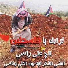 ترابگ يا فلسطين تاج على راسي