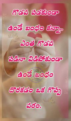 Beautiful Quotes On Friendship, Friendship Quotes In Telugu, Beautiful Quotes Inspirational, Inspirational Quotes With Images, Love Quotes With Images, Morning Wishes Quotes, Morning Prayer Quotes, Good Night Quotes, Good Life Quotes