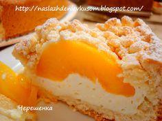Творожный пирог с персиками  Тесто: 2 яйца 200г сахара 1,5 ч.ложки разрыхлителя 120г сливочного масла 400г муки Верхний слой: 500г творога (у меня обезжиренный, влажный) 1 пакетик сухой смеси для пудинга (у меня сливочный 50г) или 50г кукурузного крахмала тертая цедра 1 апельсина 3 ст.ложки сахара 1 ст.ложка ванильного сахара 3 яйца 1 банка консервированных фруктов http://naslazhdenievkusom.blogspot.ru/2011/11/blog-post_30.html