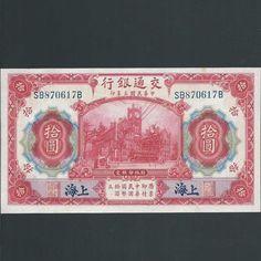 China 10 Yuan Banknote, 1914, Bank of Communications, A/UNC