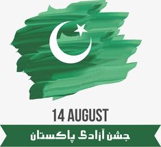 Vector painted flag of pakistan PNG and Vector Pakistan Independence Day Images, Happy Independence Day Pakistan, Independence Day Flag, Pakistan 14 August, Pakistan Day, 14 August Quotes, Eid Background, Fathers Day Images, Islamic Posters