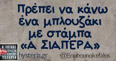 Πρέπει να κάνω - Ο τοίχος είχε τη δική του υστερία Funny Greek Quotes, Funny Quotes, Favorite Quotes, Best Quotes, More Than Words, My Mood, Funny Facts, Just For Laughs, Funny Moments