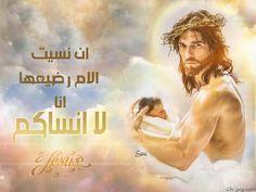 Jesus Is Risen, Jesus Loves Me, Jesus Christ, Biblical Verses, Bible Verses, Bible Timeline, Holy Quotes, Jesus Art, Holy Week