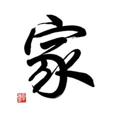 Chinese Symbol for Family Calligraphy Painting by Dragons Son, via Flickr