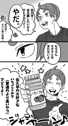 Haikyuu Anime, Anime Chibi, Chibi Sketch, Little Giants, Manga, Comics, Twitter, Blue Prints, Manga Anime