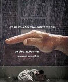 Greek Quotes, True Words, Shut Up Quotes, Quote, True Sayings