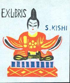 Ex-libris by Masuoka Yoshi (桝岡 良)