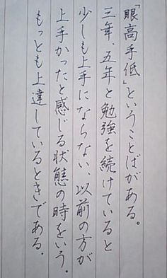 Note Memo, Japanese Calligraphy, Painted Letters, English Study, Famous Quotes, Japanese Art, Cool Words, Life Hacks, Poems