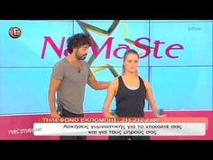 """Ασκήσεις γυμναστικής για το ντεκολτέ και για τους μηρούς σας - """"NaMaSte"""" 29/10/15 - YouTube"""