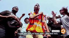 تقرير| #رابعة_قصة_وطن .. أبشع مجزرة في تاريخ مصر الحديث !