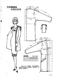 php 190 пикс Tunic Sewing Patterns, Dress Making Patterns, Coat Patterns, Vintage Sewing Patterns, Clothing Patterns, Sewing Coat, Japanese Sewing, Modelista, Sewing Studio