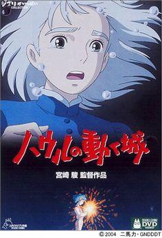 Amazon.co.jp: ハウルの動く城 [DVD]: 宮崎駿: DVD