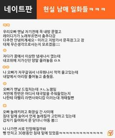 댓글헌터43편_가족 일화모음_5