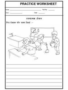 Worksheets of Hindi Creative Writing-Hindi-Language Creative Writing Worksheets, Creative Writing For Kids, Worksheets For Class 1, Hindi Worksheets, 2nd Grade Worksheets, First Grade Reading Comprehension, Comprehension Worksheets, Picture Comprehension, Composition Writing