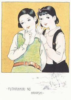 松本かつぢ Matsumoto Katsuji : 'Futarikkiri no Hanashi'