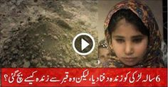 Brutality of Stepfather Annoys People in pakistan, mother are constantly crying when see her daughter alive and daughter also crying and telling the media about real story behind her graved, father is misconception with bogus peer baba jee, and graved his pretty little daughter.