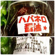 #ニセコ でお買い物#ハバネロ の醤油漬けニセコでハバネロを作ってるなんて知りませなんだ  #ニセコ産野菜