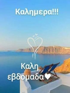 Good Night, Good Morning, Night Photos, Greek Quotes, Mornings, Nighty Night, Bom Dia, Buen Dia, Have A Good Night