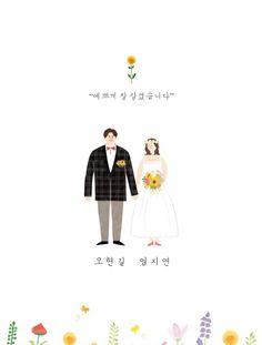 아름다운 청첩장 이츠카드 Tan Wedding, Wedding Art, Modern Wedding Invitations, Wedding Invitation Cards, Wedding Card Design, Wedding Designs, Buch Design, Wedding Illustration, Wedding Guest Book Alternatives