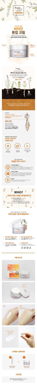 비욘드더레미디 비타민 톤업 크림 50ml  이미지 Event Banner, Web Banner, Page Design, Layout Design, Cosmetic Web, Korea Design, Text Layout, Promotional Design, Website Design Inspiration