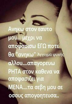 Best Quotes, Love Quotes, Greek Quotes, Wisdom Quotes, Quotations, Positivity, Thoughts, Writing, Motivation