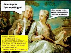 Chios Real Thinking Club: ~ ΤΙ ΛΕΣ ΚΑΙ ΣΥ +PAPA-GEORGIA (?) ~  ΑΜΑΡΤΙΑ ΔΕΝ Ε... Ancient Memes, Funny Greek, Greek Quotes, Famous People, Real Life, Cool Pictures, Funny Quotes, Jokes, Lol