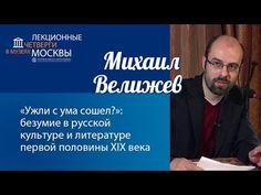 Михаил Велижев: «Безумие в русской культуре и литературе первой половины XIX века»