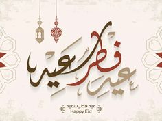 Happy Eid, Arabic Calligraphy, Packaging, Arabic Calligraphy Art, Wrapping