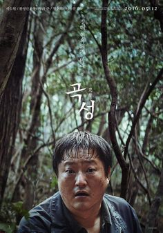 "Kwak Do-won for Na Hong-jin's ""The Wailing"", 2016"
