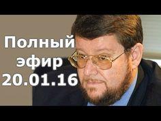 Евгений Сатановский.   20 01 2016