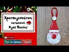 Χριστουγεννιάτικη κατασκευή Άγιος Βασίλης | Χριστουγεννιάτικο στολίδι | Christmas craft | DIY - YouTube Christmas Ornaments, Holiday Decor, Youtube, Home Decor, Decoration Home, Room Decor, Christmas Jewelry, Christmas Decorations, Home Interior Design