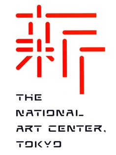 国立新美術館 THE NATIONAL ART CENTER, TOKYO