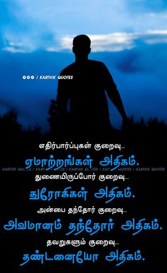 Tamil Motivational Quotes, Tamil Love Quotes, Inspirational Quotes, Abdul Kalam, Leader Quotes, Real Life Quotes, Positive Quotes, Philosophy, Blouses