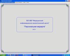 Персональная медкарта для Windows - скачать бесплатно | Персональная медкарта 3.0 - freeSOFT