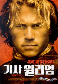 영화 포스터, 한국어 버전