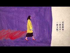 張愛玲特展:愛玲進行式 動畫預告片 - YouTube