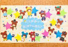 Birthday Wall, Birthday Board, 3rd Birthday, Happy Birthday, Japanese Birthday, Hair Designs, Classroom Decor, Paper Art, Preschool