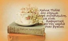 Name Day Wishes, Happy Name Day, Happy Birthday Wishes, Birthday Greetings, Harry Birthday, Wish Quotes, Greek Quotes, Tea Cups, Birthdays