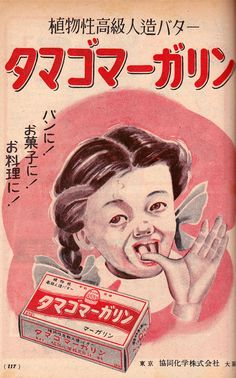 "Creepy poster advertising egg margarine, defined as ""Fancy Artificial Butter"" Japan Advertising, Retro Advertising, Retro Ads, Vintage Ads, Vintage Posters, Japan Illustration, Japanese Design, Japanese Art, Japanese Culture"