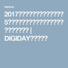 2017年の世界広告市場を予測する 5つのグラフ:ついに北米でデジタルとテレビが逆転 | DIGIDAY[日本版]