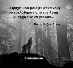 ΝΙΚΟΣ ΚΑΖΑΝΤΖΑΚΗΣ Quotes And Notes, Words Quotes, Me Quotes, Sayings, Big Words, Greek Words, Life In Greek, Meaningful Quotes, Inspirational Quotes