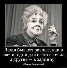 See related links to what you are looking for. Russian Humor, Russian Quotes, Mood Quotes, Life Quotes, Simple Words, Life Is Like, People Quotes, Man Humor, Einstein