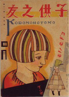 Japan, 1924 magazine http://www.flickr.com/photos/ajourneyroundmyskull/3618190812/in/set-72157619574435412/